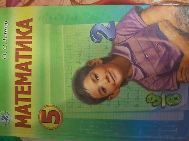 Учебник по математике 5 класс Истер (2014)