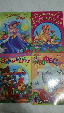 Книги  сказки для маленькой принцесы