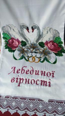 Весільний рушник. Свадебный рушник