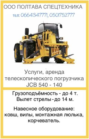 Послуги, оренда,трактора, погрузчика, навантажувачателескопічного