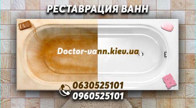 Реставрация ванн!Выезд по Киеву и области