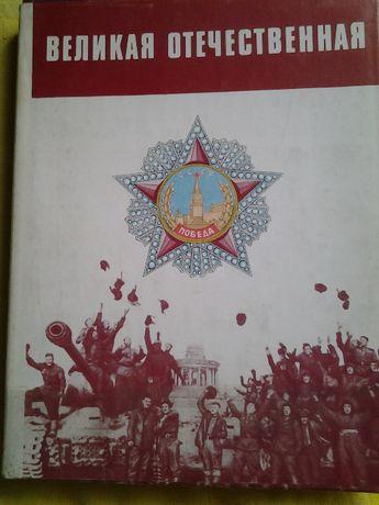Wielka Wojna Ojczyźniana album rosyjski 1984