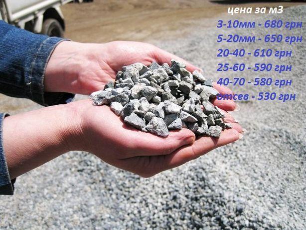 Щебень 5-20 мм в Харькове доставка от мешка, зил камаз 2-24 м3