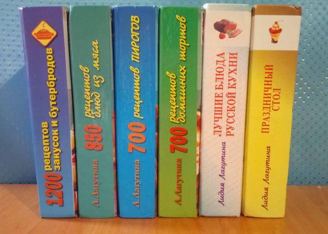 Рецепты Лагутина книги по кулинарии, приготовление пищи по 30 грн