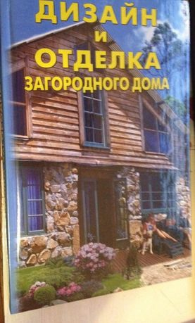 ДОМ или ДАЧА - книга Как сделать свой дом стильным и красивым!