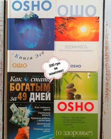 Недорого, Osho, книги Ошо
