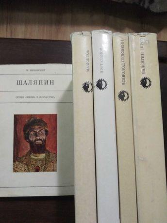 Продам книги из серии Жизнь в искусстве