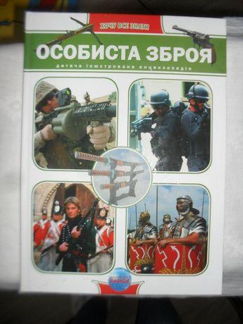 Энциклопедия Особиста зброя