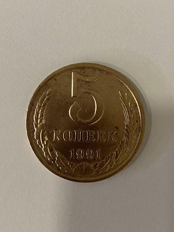5 копеек СССР 1991 года