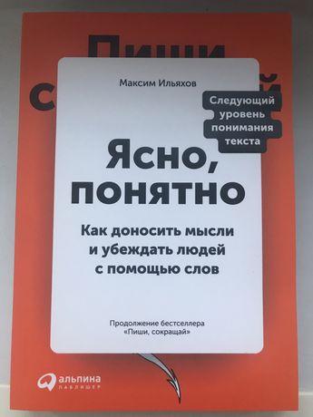 Максим Ильяхов - Ясно, понятно. От автора бестселлера Пиши сокращай