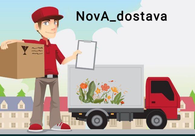 Доставка товаров из Польши, выкуп с сайтов.