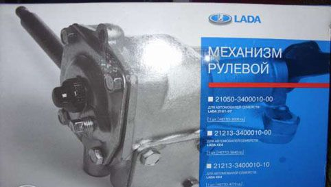 Рулевая колонка редуктор ВАЗ 2101 2102 2103 2104 2105 2106 2105 2121