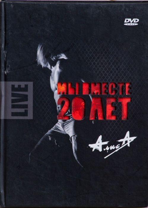 Алиса – Мы Вместе 20 Лет DVD Винница - изображение 1