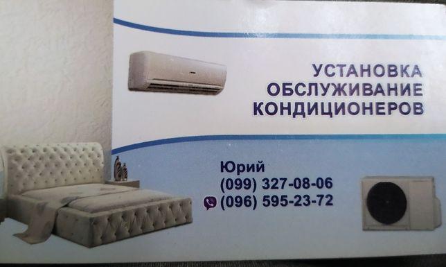 Установка кондиционеров ремонт обслуживание