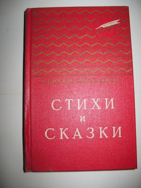 Сергей Владимирович Михалков.Стихи и сказки,1960 г.(для школьн.возр-а)