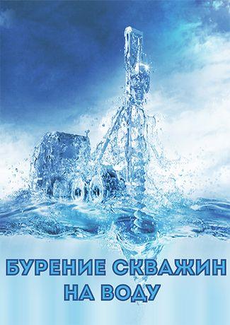 "Бурение скважин ""под ключ"" 450 грн +АКЦИЯ!"