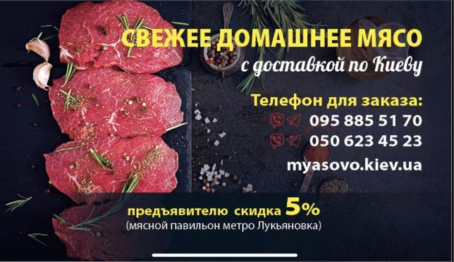 В продаже свежайшее мясо