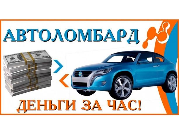 Кредит под залог авто Автомобиль остается у Вас без справки о доходах