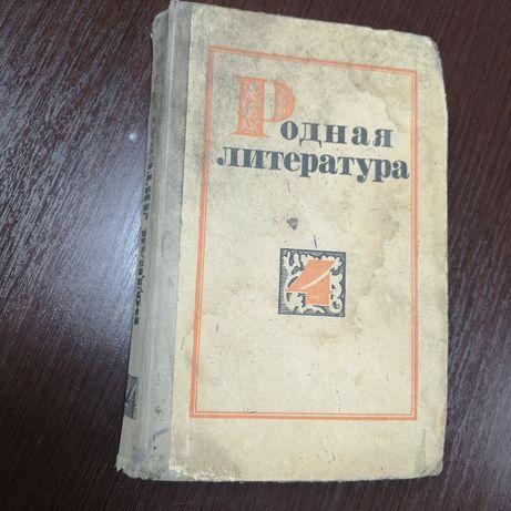 """""""Родная литература 4"""", 1970. Хрестоматия для 4 класса. Учебник СССР"""