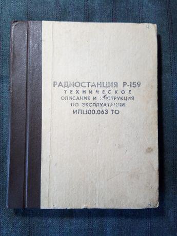 Радиостанция Р-159 (формуляр, инструкция, принципиальная схема), СССР