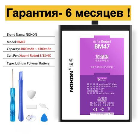 Аккумулятор NOHON BM47 для Xiaomi Redmi 3 3S 3X 4X батарея гарантия