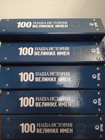 Энциклопедия - 100 ВЕЛИКИХ ИМЕН