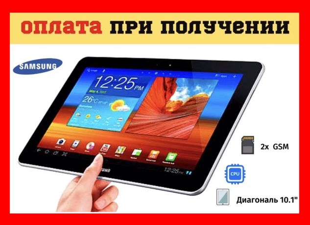 "Планшет-телефон Galaxy Tab Samsung 10,1"", Доставка! 2SIM"