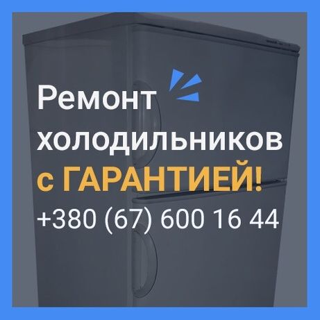 Ремонт холодильников любой сложности с гарантией!