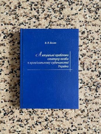 бойко Актуальні проблеми статусу особи в кримінальному судочинстві Укр