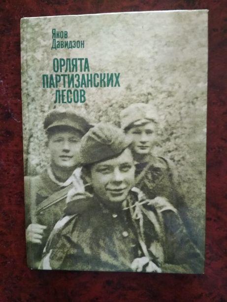 Яков Давидзон Орлята партизанских лесов