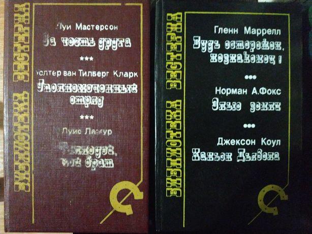 Библиотека вестерна 1 том.