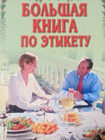 Большая книга по этикету Минск Харвест, 2004