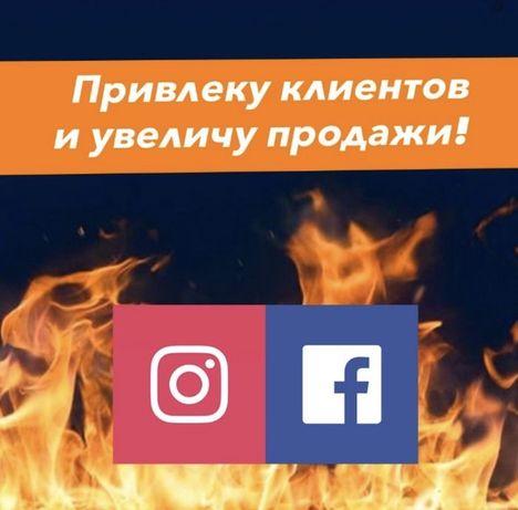 ТАРГЕТОЛОГ! Настройка рекламы в Инстаграм и Фейсбук! Ведение аккаунта!
