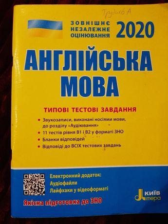 Книга зно 2020 англійська мова