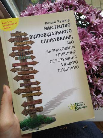 """Книга """"Мистецтво відповідального спілкування"""""""