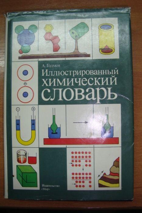 Иллюстрир. химический словарь 1988г. Справочник по химии 1974г Попасная - изображение 1