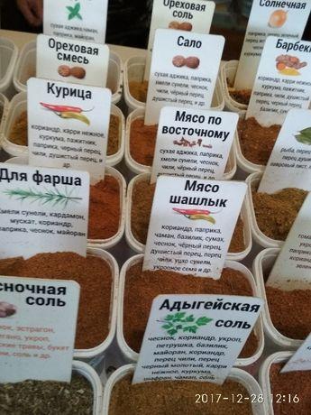 Эксклюзивные Восточные специи, приправы ,соусы натуральные