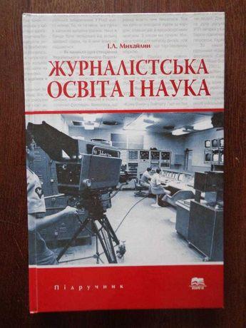 «Журналістська освіта і наука», автор – Игорь Михайлин