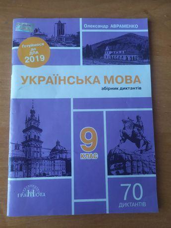 Збірник диктантів, Олександр Авраменко