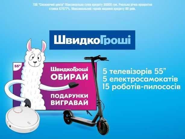 Кредит наличными от ШвидкоГроші в Одессе на ул. Новосельского, 54