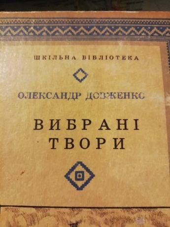 Олександр Довженко Вибрані твори