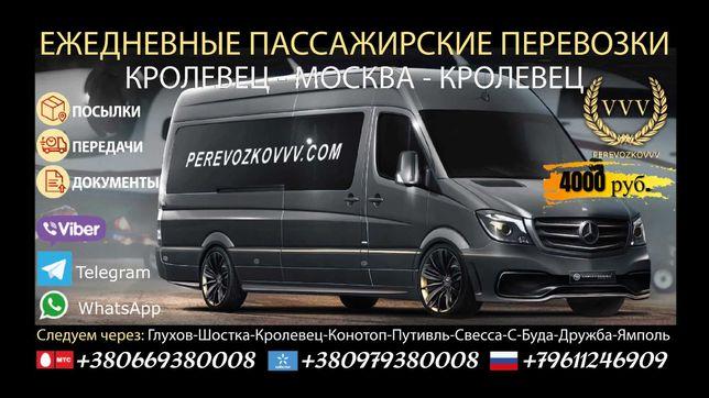 Кролевец-Москва-Кролевец пассажирские перевозки