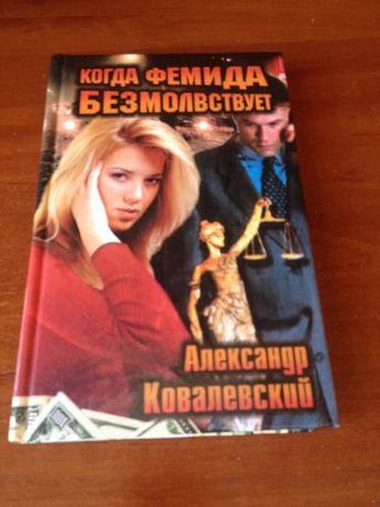 """А.Ковалевский """" Когда Фемида безмолвствует"""""""