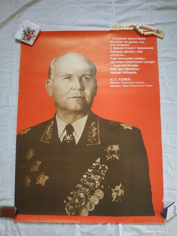 Плакаты полководцев