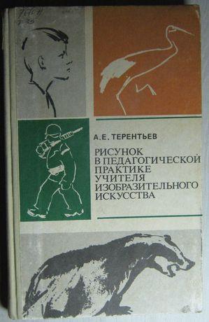 Рисунок в педагогической практике учителя изобраз. искусства. 1981г.
