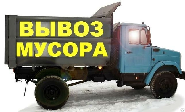 Вывоз мусора, хлама, Грузчики, ЗИЛ, КАМАЗ, оперативно в Харькове.