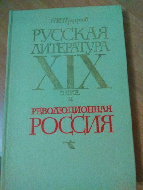 Пруцков Н.И. Русская литература 19 в. И революционная Россия.М,1979