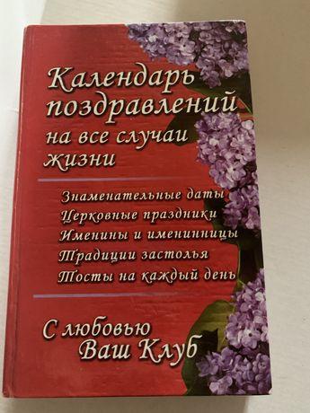 Книга з привітаннями