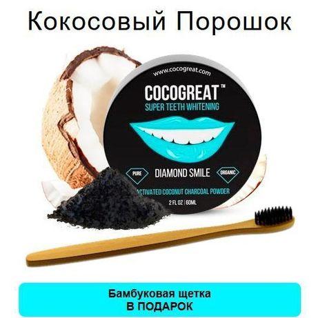 Зубной порошок Cocogreat для отбеливания зубов кокосовым углем и бамбу