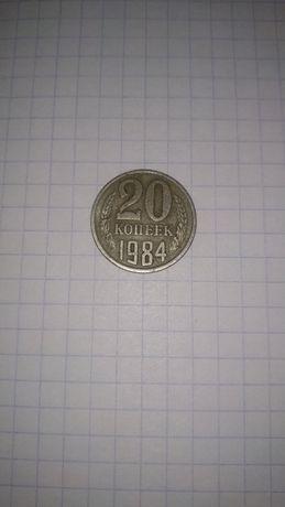 Монети СССР 20 копійок 1984, 10 копійок 1973 роки